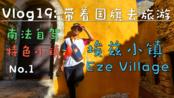 【旅拍Vlog】南法特色小镇No1:埃兹小镇,感受仙人掌园和地中海的美妙