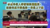 [北京您早]事业单位人事管理回避规定印发:近亲关系不得是同一单位上下级