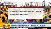 江苏规范各类学校和教育机构收费行为:重点查处违规提高收费、新增收费、乱收费