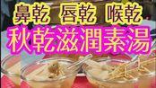 {{越煮越好}}秋乾滋潤素湯 + 咖哩雞