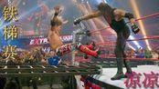 WWE最致命的铁梯赛 合约阶梯大赛