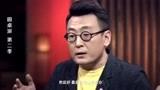 窦文涛讲他的司机,上路不带驾驶证,被警察一查驾驶证吊销一年了!