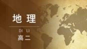 2020.3.17姜堰二中空中课堂地理课