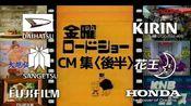 1998年富士电视台TV CM集 Part 2
