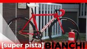 【Fixed Gear】死飞装车-Bianchi / Super Pista / Tali.bike / The Fixed Gear House