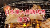 【食酒vlog.28】日本一人食自助烤肉,疯狂放纵自己
