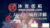 【李兴华编程训练营】Java-IO编程