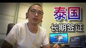 【Thai太楽】泰国长期签证种类|一个充满负能量的视频