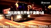 科比凌晨四点特训中国球迷画面 铁人飞侠令人震撼