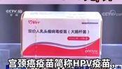 5月起可预约接种国产HPV疫苗,首批9.3万支获批签发,329元/针。与进口HPV相比更具价格优势!