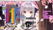 【TOP】当音游玩家玩俄罗斯方块 用tsd的方式打开40L(纯萌新练习向)