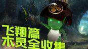 【仁王2】【飞翔篇】木灵位置 血气咆哮 5只