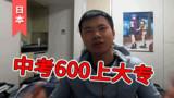 我中考600分读3+2大专 为买手办又去了日本留学