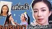 【泰国美妆】变性人妮莎给粉丝画毕业妆容Nisamanee.Nutt