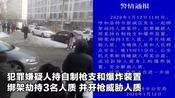 """内蒙古突发人质劫持案件!警方果断击毙嫌犯 成功""""拆弹""""救人质"""