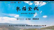 航拍金城---Aerial Photography of Jincheng Lanzhou