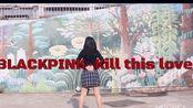 【韩舞翻跳】BLACKPINK-KILL THIS LOVE (风儿太喧嚣版本) | ROS位 专注ROS一百年 朴彩英真的绝了