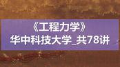 K9077-53_第一讲用截面法作梁的内力图(陈传尧