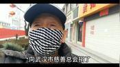 2月5号在家捐款视频已发布,微信转账怕受骗,今天去银行办理