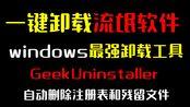 卸载工具||windows最强卸载软件||百度网盘||自动删除注册表和残留文件