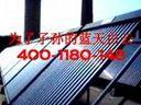 """【长沙市)GPS)售后≌企业(""""长沙天普太阳能维修点""""服务≌电话】"""