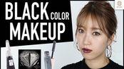 黑色系化妆品画流行眼唇妆~uzu眼线笔、kate眼影、whomee睫毛膏——MimiTV