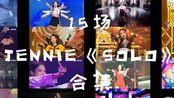 【JENNIE】【SOLO】一个屏幕!2分47秒!我能找到的15场合集!