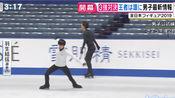 【羽生结弦】(1080p)2019全日锦标赛Japan Nationals公示练习OP首日12/19新闻番组(持更):Origin源神合乐