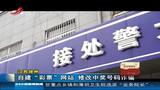 """自建""""彩票""""网站 修改中奖号码诈骗"""