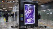 [ ASTRO 朴敏赫 ]地铁 江南区厅站 影像视频柱 广告