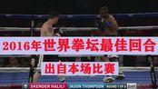 斯肯德·哈利利 vs 杰森·汤普森【2016-05-28】2016年世界拳坛最佳回合出自本场比赛