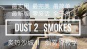 【CSGO】Dust2最实用的烟雾弹教学2020 零废话全干货!128+64tick都通用