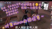 【叶黄Marco的第五人格】建议改成:目送去世