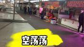 四川巴中:大年初八 城西市场空荡荡的  猪肉都买不到。