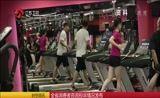 [江苏新时空]全省消费者咨询投诉情况发布 健身服务、网上订餐、网上订酒店投诉明显增多
