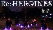 【WOTA艺】Re:HEROINES【Acum.Revolution】