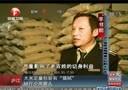 """庐江:大米定量包装有""""猫腻"""" 缺斤少两蒙人[超级新闻场]"""