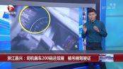 浙江嘉兴:司机飙车200码还炫耀 被吊销驾驶证
