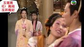 TVB女主剧 杨贵妃46(玉瑶黑化离间玉环与梅妃)
