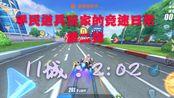 【南空/QQ飞车手游】平民道具玩家南空的竞速日常第二弹———11城:2:02