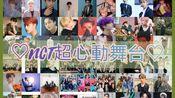 ◆NCT超燃超心動舞台不完全合集◆有顏有實力!!