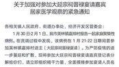 男子隐瞒武汉返乡事实并多次参加宴席 致四千余人被隔离