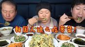 [兴森一家](中字)原来韩国也吃荠菜!就是带根吃和我们不太一样....想想荠菜包子、荠菜馅饼是真香啊!油管更于02/20