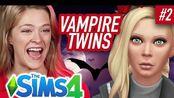 【凯尔西的百孩挑战衍生】vampire twins 第2集 斗争