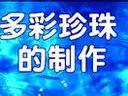 刨冰 舞蹈_珍珠奶茶加盟店28_巧克力冰激凌做法_