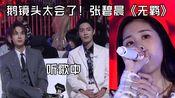 【肖战/王一博】张碧晨唱《无羁》台下是哥哥弟弟!镜头太会了!