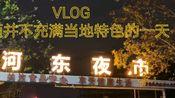 【9层的老王】VLOG 10:山西并不充满当地特色的一天 没有去景点但是生活中却处处是晋城