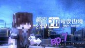 swy无影Minecraft的游戏世界《解密公司28暗夜边境》ep.7