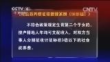 [中国新闻]社会抚养费征收标准拟统一 罚款设上限