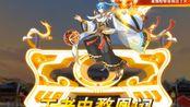 【奥奇传说】无限群攻昼凰王者·诺亚+阻止变身回血长安名探·元芳实战(想要三连+关注)